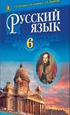 Русский язык 6 класс Полякова 2014