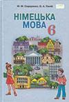 Німецька мова 6 клас Сидоренко, Палій 2014