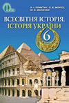 Всесвітня історія, Історія України 6 клас Пометун