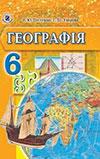 Географія 6 клас Пестушко
