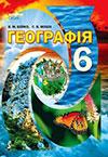 Географія 6 клас Бойко 2014