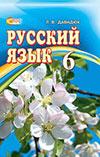 Русский язык 6 клас Давидюк