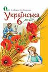 Українська мова 6 клас Ворон 2014