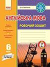 Англійська мова 6 клас Павліченко - Робочий Зошит