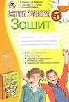Основи здоров'я - Робочий зошит Бойченко 5 клас