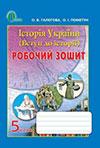 Історія України 5 клас Пометун - Робочий Зошит