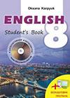 Англійська мова 8 клас Карпюк (Нова програма 2016)