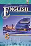 Англійська мова 8 клас Алла Несвіт (Нова програма 2016)