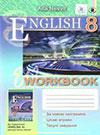 Workbook Англійська мова 8 клас Несвіт