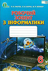 Інформатика 6 клас Морзе - Робочий зошит
