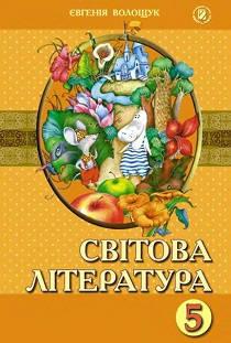 Світова література 5 клас Волощук