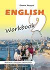 Англійська мова 9 клас Карпюк Workbook 2017