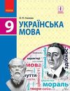 Українська мова 9 клас Глазова 2017