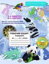 Біологія 9 клас Андерсон, Вихренко - Робочий зошит