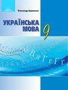 Українська мова 9 клас Авраменко 2017