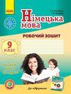 Німецька мова 9 клас Сотникова (9 рік) - Робочий зошит