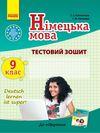 Німецька мова 9 клас Сотникова - Тестовий зошит