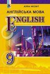 Англійська мова (Несвіт) 9 клас 2017
