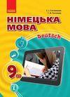 Німецька мова 9 клас Сотникова (Нова програма)