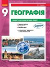 Географія 9 клас Стадник (Нова програма)