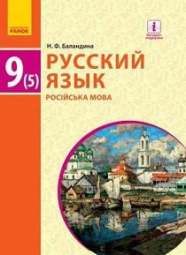 Російська мова 9 клас Баландіна (5-й рік навчання)