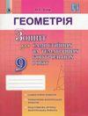 Геометрія 9 клас Істер - Зошит для самостійних і контрольних