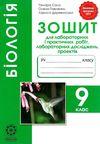 Біологія 9 клас Сало - Зошит лабораторних, практичних